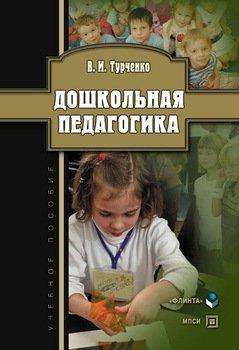 Дошкольная педагогика: учебное пособие
