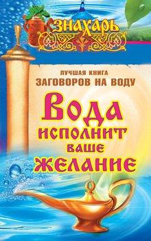 Вода исполнит ваше желание. Лучшая книга заговоров на воду