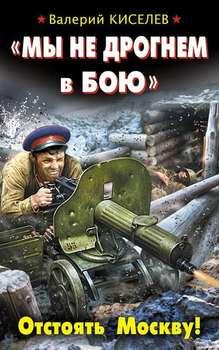 «Мы малограмотный дрогнем на бою». Отстоять Москву!