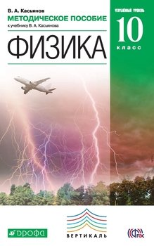 Физика, 10 класс, учебник, касьянов в. А. , 2000.