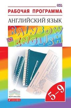 Рабочая программа. Английский язык. 5–9 классы