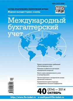 Международный бухгалтерский учет № 40 2014