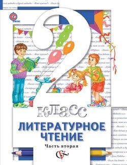 Литературное чтение. 2 класс. Часть вторая