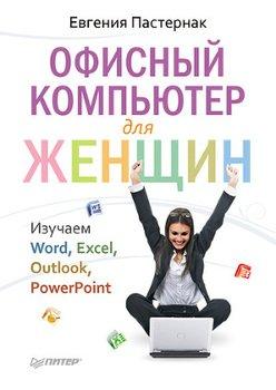 Офисный компьютер для женщин: Изучаем Word, Excel, Outlook, PowerPoint