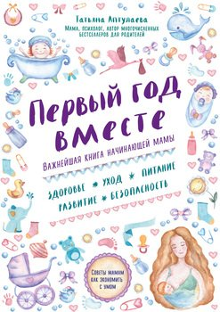 Первый год вместе: важнейшая книга начинающей мамы