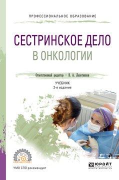 сестринское дело в терапии учебник скачать бесплатно