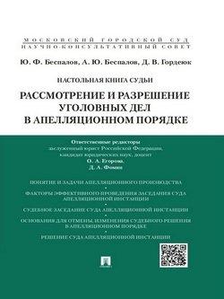 Настольная книга судьи: Рассмотрение и разрешение уголовных дел в апелляционном порядке. Учебно-практическое пособие для судей