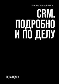 CRM. Подробно иподелу. Редакция1