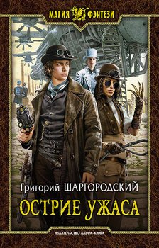 Книги фантастика андрей земляной