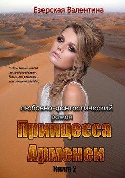 Принцесса Арменеи. Книга 2. Серия: Идеальный треугольник