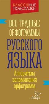 Все трудные орфограммы русского языка