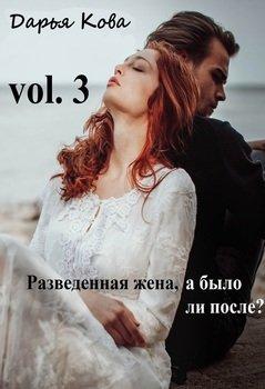 Разведенная жена, а было ли после? vol.3