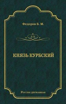 Князь Курбский