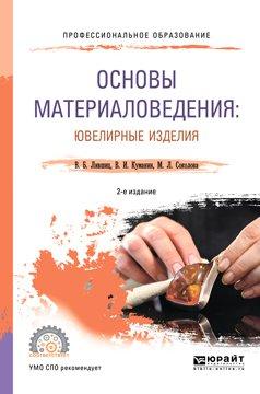 Основы материаловедения  ювелирные изделия 2-е изд., пер. и доп ... f94c877eb1c