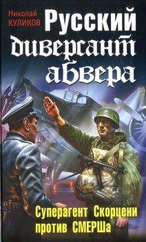 Русский диверсант Абвера
