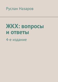 ЖКХ: вопросы иответы. 4-е издание