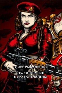 Сталин-Путин в урагане войны