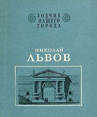 Николай Львов