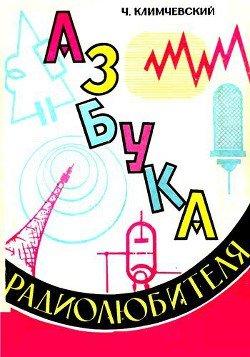 Азбука радиолюбителя