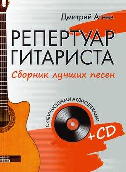 Репертуар гитариста. Сборник лучших песен