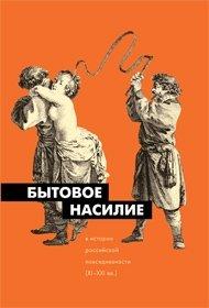 Бытовое насилие в истории российской повседневности