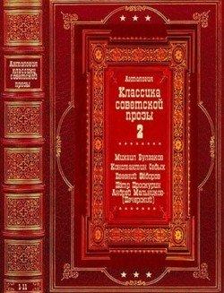 Антология советской классической прозы-2. Компиляция. Книги 1-11