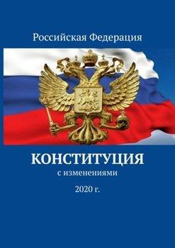 Конституция. Сизменениями 2020г.