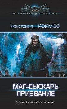 Маг-сыскарь. Призвание - Константин Борисов