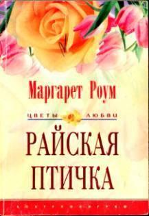 Книга райская птичка сергеева оксана