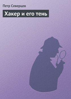 Хакер и его тень