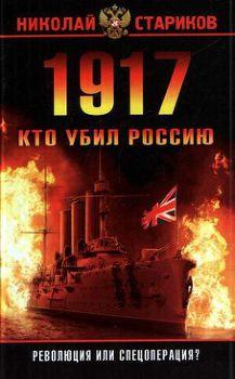 1917: революция или спецоперация