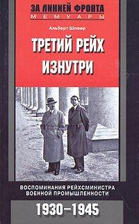 Третий рейх изнутри. Воспоминания рейхсминистра военной промышленности. 1930–1945