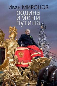 Родина имени Путина