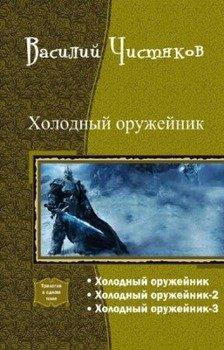 Холодный оружейник. Трилогия