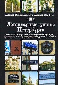 Легендарные улицы Петербурга