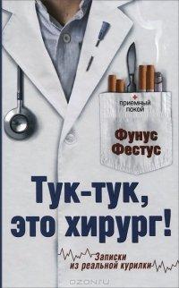 Тук-тук, это хирург!