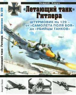 «Летающий танк» Гитлера. Штурмовик Hs 129 — от «самолета поля боя» до «убийцы танков»
