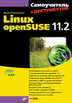 Самоучитель Linux openSUSE 11.2.