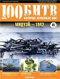 Мидуэй - 1942
