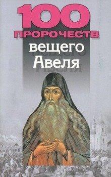 100 пророчеств вещего Авеля