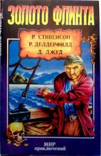 Сборник Золото Флинта