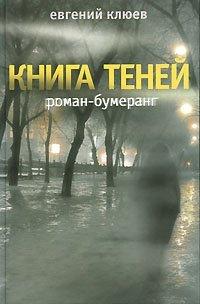 Книга теней. Роман-бумеранг