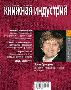 Книжная индустрия №09 2010