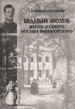 Читать «Бедный Жозеф». Жизнь и смерть Иосифа Виельгорского. Опыт биографии человека 1830-х годов