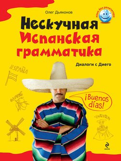 Нескучная испанская грамматика. Диалоги с Диего