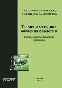 Теория и методика обучения биологии. Учебные практики: Методика преподавания биологии