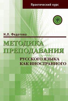 Книга методика преподавания психологии карандашев