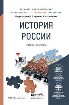 История России. Учебник и практикум для прикладного бакалавриата