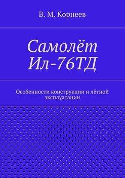 Самолёт Ил-76ТД. Особенности конструкции илётной эксплуатации