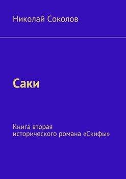 Саки. Книга вторая исторического романа «Скифы»